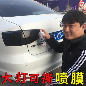 汽车尾灯膜熏黑改色膜车灯用透光膜大灯贴膜可撕喷漆喷膜改装贴纸