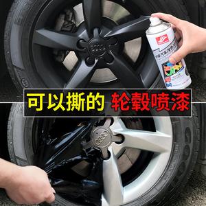 汽车通用轮毂车轮车身中网车标可撕改色自喷漆手撕黑摩托改装喷膜