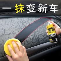 汽车内饰表板蜡仪表盘腊翻新还原剂香型塑料件真皮镀晶车用品大全