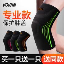 运动护膝男篮球跑步骑行健身装备女半月板损伤膝盖深蹲超薄款护具