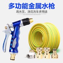 6-point watering flower hose watering flower Nozzle multi-function horticultural water gun head garden watering sprinkler pouring vegetable car wash hose