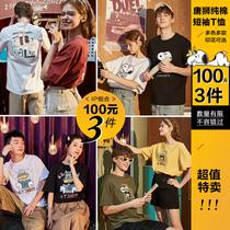 唐狮情侣装夏装2020新款短袖T恤男卡通宽松纯棉半袖100元3件