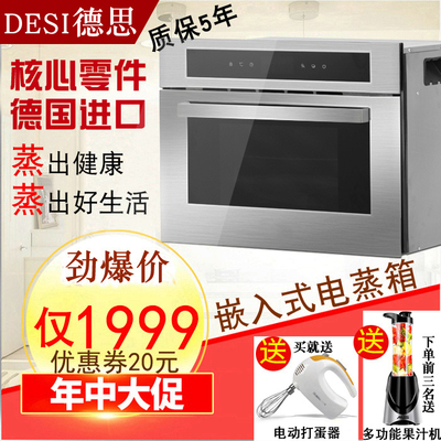 DESI genuine 35L large-capacity electric steam box German quality desktop embedded household electric steam stove