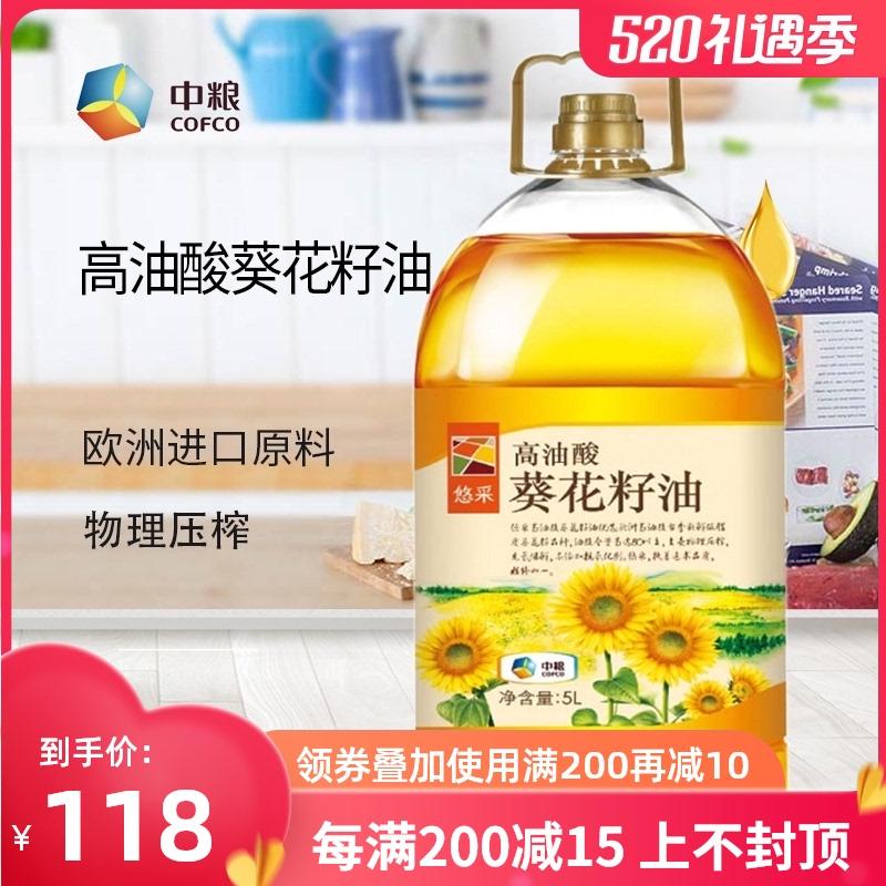 热卖中粮悠采高油酸葵花籽油5L食用油家用高品质健康包邮