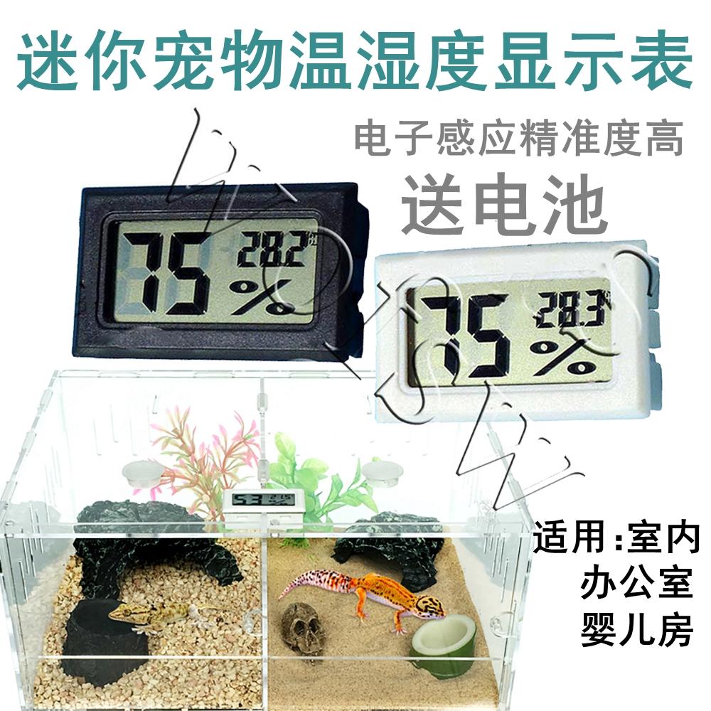 迷你小型宠物箱温湿表数字电子温度湿度计无线室内车载爬宠温湿表