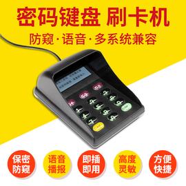 密码键盘USB有线数字防窥键盘会员磁条读卡器密码输入器