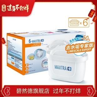 BRITA碧然德滤芯过滤净水器家用滤水壶净水壶Maxtra+滤芯6枚装品牌