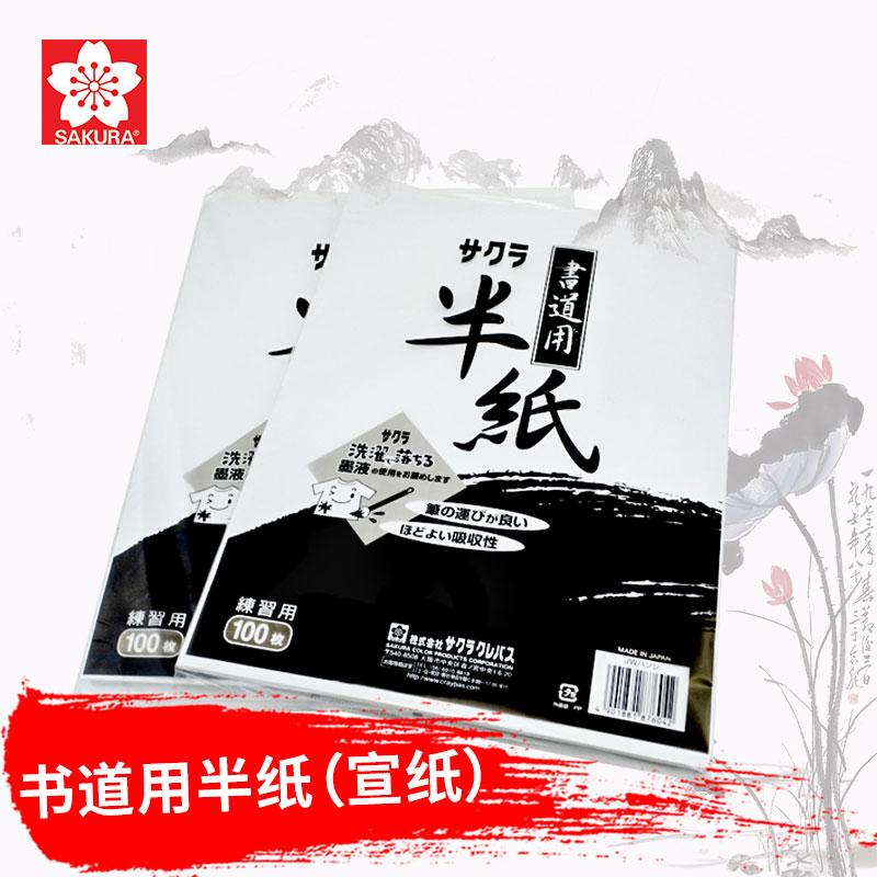 日本Sakura/樱花半纸 书法书道练习纸 书画纸 国画宣纸 100张/包 Изображение 1