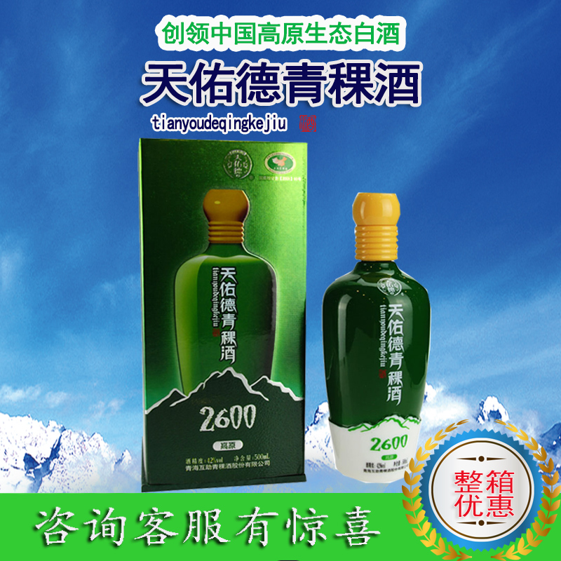 天佑德青稞酒 海拔2600 纯粮清香型白酒 互助酒厂 青青稞酒 42度 - 封面