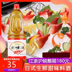 日式锦味馆本味淋增味去腥寿喜锅日本寿司料理食材1.8L甜味料酒