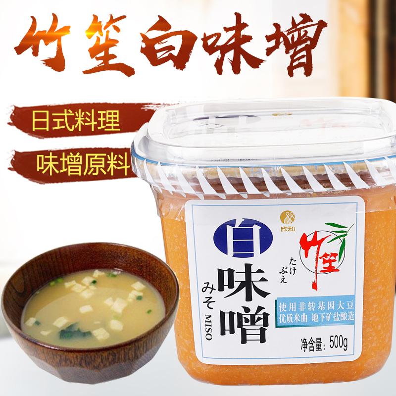竹笙 白味噌500g日式味增酱汤调料 非转基因大豆制速食汤包邮