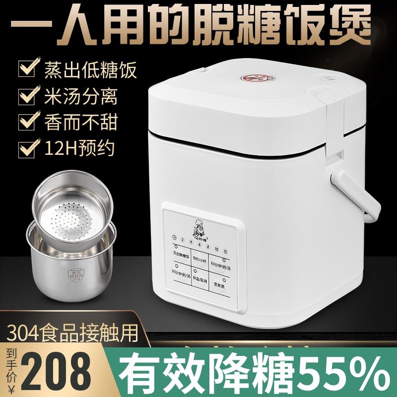 迷你脱糖养生降糖仪智能米汤电饭煲券后238.00元