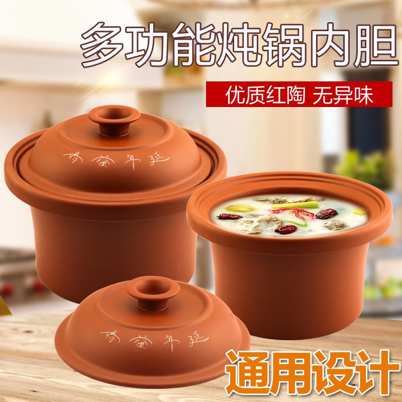 特价包邮紫砂电炖锅1.5/2.5/3.5/4.5/6L内胆配件通用紫砂陶瓷盖子