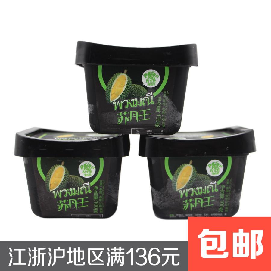 蓬玛尼苏丹王榴莲网红冰淇淋甜品水果冰激凌雪糕冷饮100克一杯