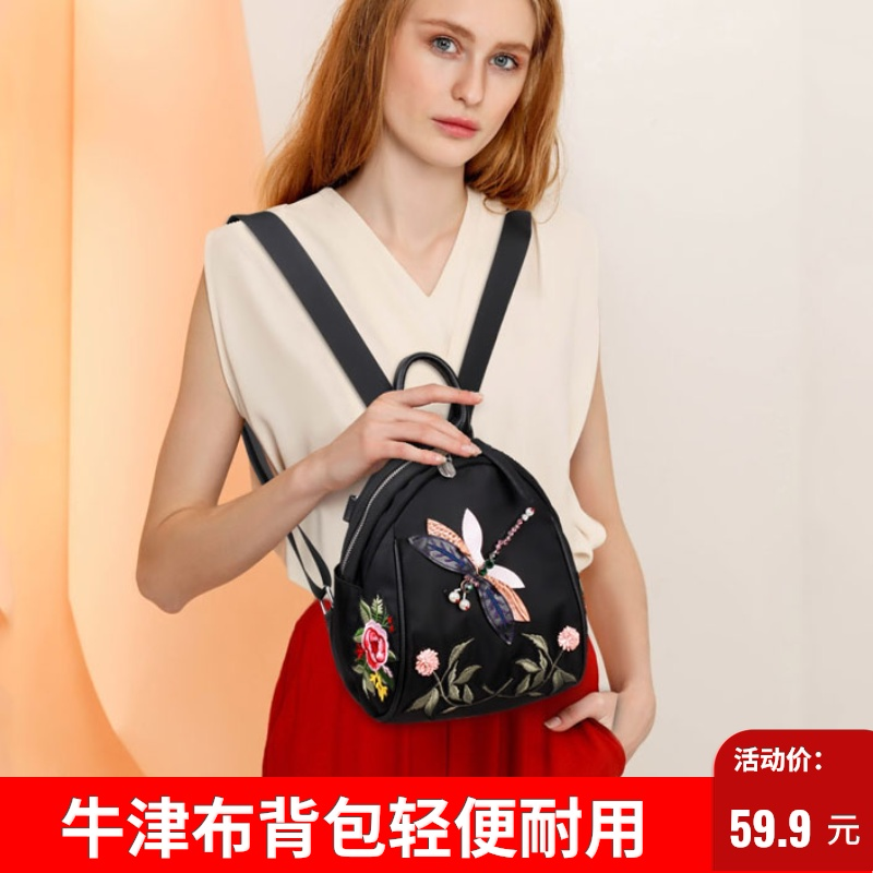 Oxford cloth shell dual purpose small backpack national style Embroidery Flower retro single shoulder bag nylon womens bag Chinese style