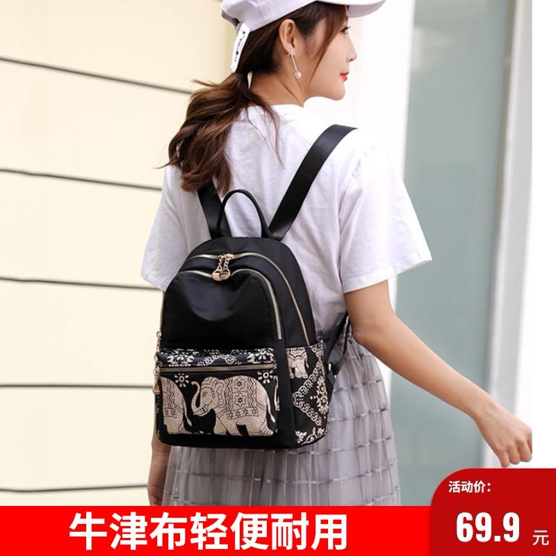 民族风双肩包女牛津布2020新款时尚复古印花背包休闲旅行大容量包