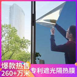 防晒隔热膜单向透视防走光窥家用遮阳玻璃贴膜窗户隐私遮光窗贴纸