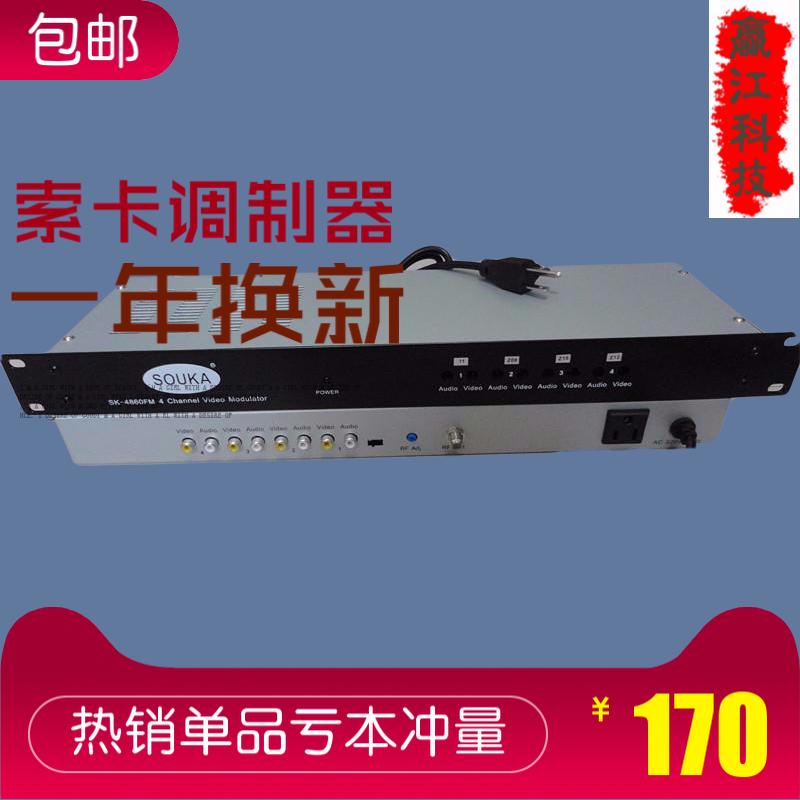 有线电视前端机房索卡4路调制器 射频转换器调制解调器