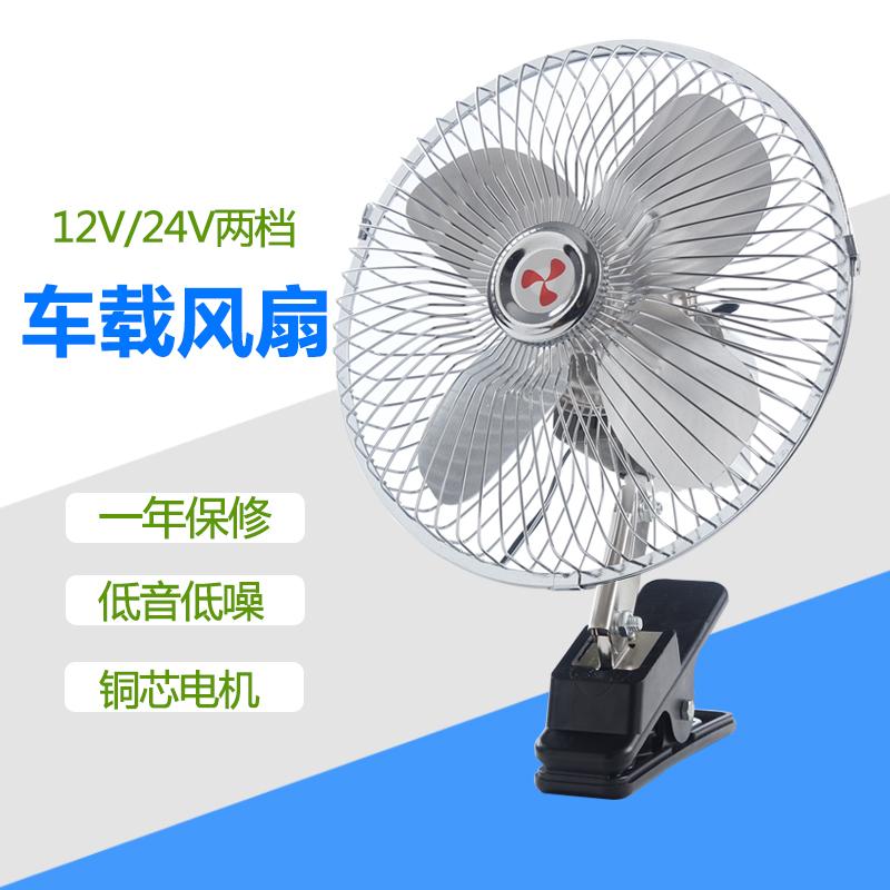 车载12v 24v伏汽车强力用小电风扇