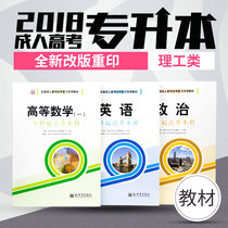 National Adult Special Education textbook 2018 Science and Technology Sciences English political higher mathematics a set of 3 books into the Teaching correspondence self-examination College teaching Materials Information examination book Shandong Henan Sichuan Guizhou Province