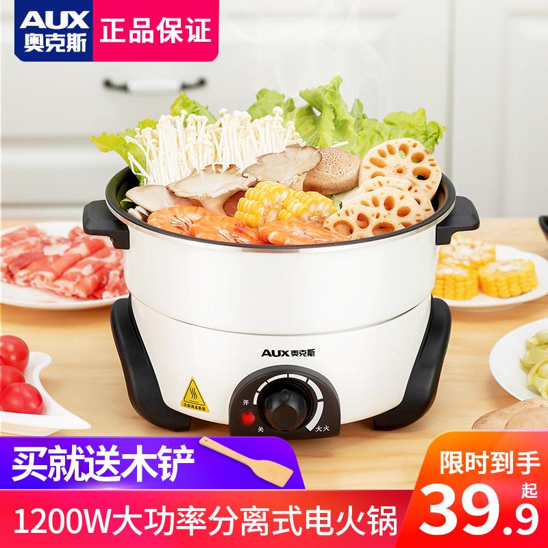 万能锅小型多功能插电1一2人小家电厨房电器煮面迷你火火锅锅家用