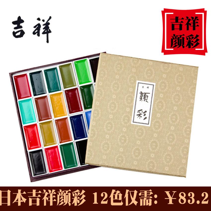 进口日本吉祥颜彩固体水彩颜料国画色12色18色24色35色60色手绘用 Изображение 1