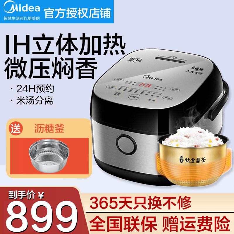美的低糖电饭煲家用沥糖3L智能家电多功能养生控小型全自动30LH5