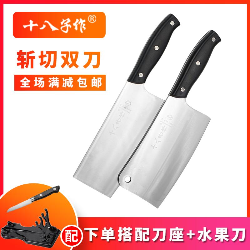 十八子作菜刀套装厨房锰钢砍骨刀切肉片刀具菜刀厨师专用家用组合