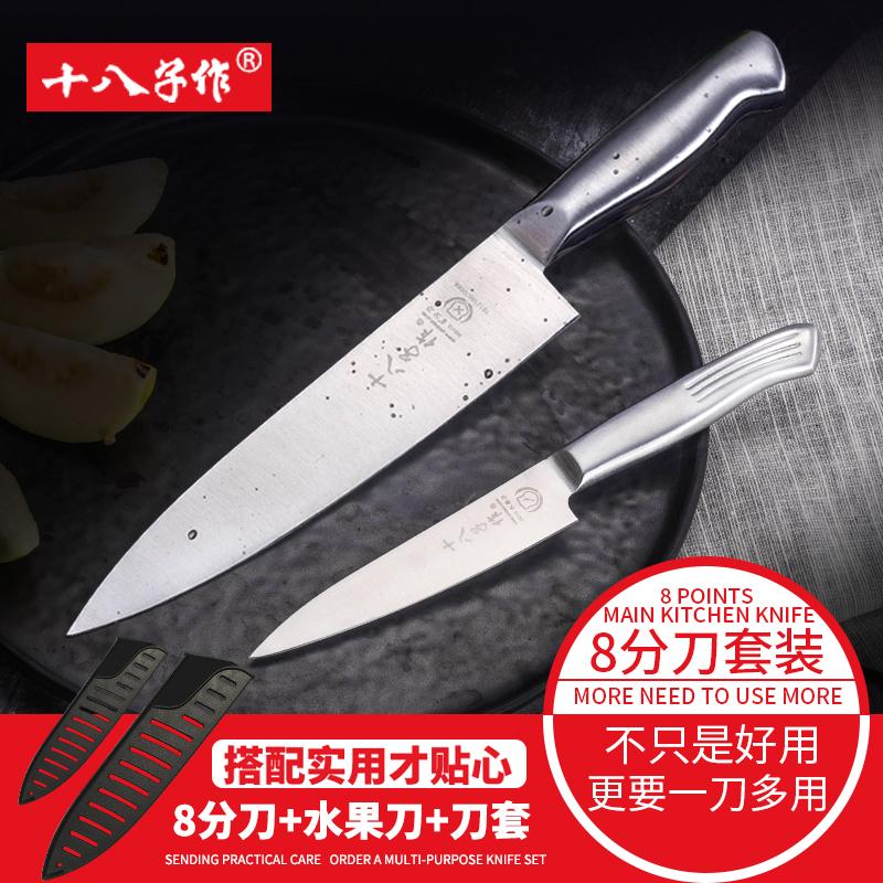 十八子作水果刀家用不锈钢瓜果刀厨房料理寿司刀刺身主厨多用刀具