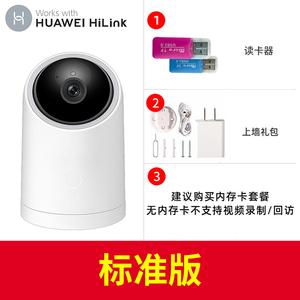 华为智选海雀智能摄像头AI全景1080P云台版360度监控网络摄像机家用办公摄像头无线wifi手机远程高清夜视家用