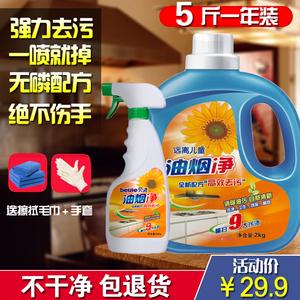 油烟净化器洗涤剂油烟机清洗厨房去重油污强力除油剂桌面喷雾清洁