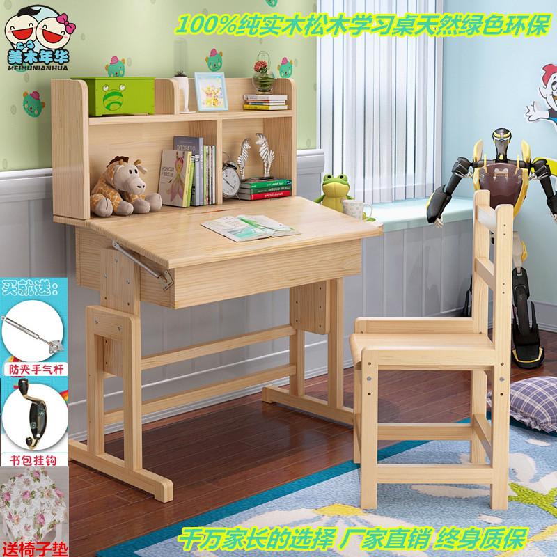 �和��W�桌��木松木桌 ��字桌�W生�n桌椅可升降��s小�W生��字�_