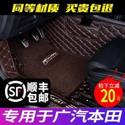 专用 于广汽本田十代雅阁飞度凌派缤智锋范丝圈大全包围汽车脚垫
