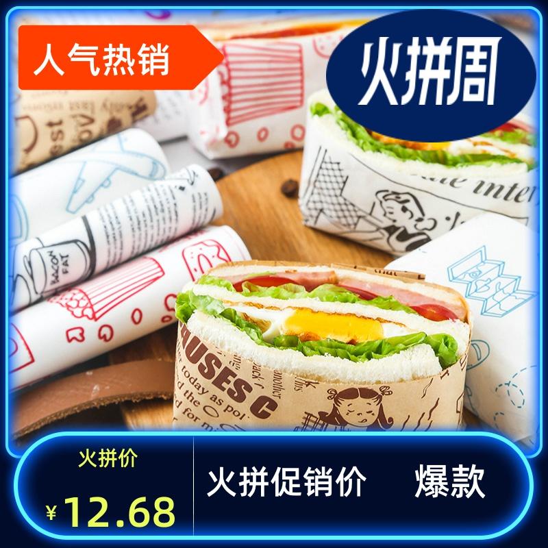 汉堡包装纸一次性托盘纸面包三明治三文治吸油纸餐盘防油垫纸烘焙,可领取1元天猫优惠券