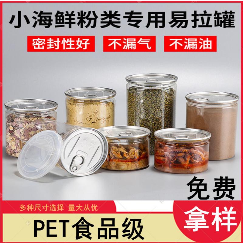 透明易拉罐塑料瓶食品密封罐山核桃坚果罐糖果蜂密花茶罐外包装瓶