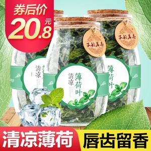 领3元券购买买一发二共120g 薄荷茶 干薄荷叶新鲜可食用泡水干薄荷茶叶柠檬片