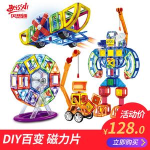贝思迪磁力片积木女孩1-2周岁3-6磁性拼装拼搭建构儿童男孩子玩具