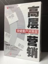 管理音像吴昊天高层营销-突破客户决策层DVD/软件光盘现货图片