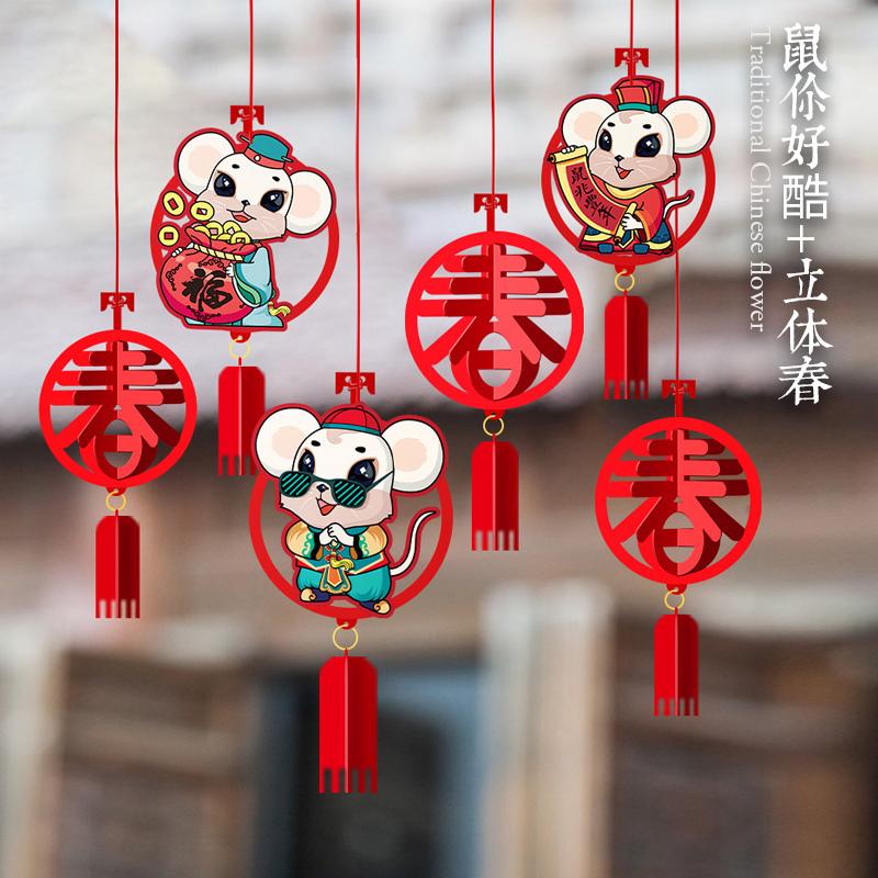 2020鼠年新年装饰春节用品过年场景布置挂件室内客厅小灯笼吊挂饰