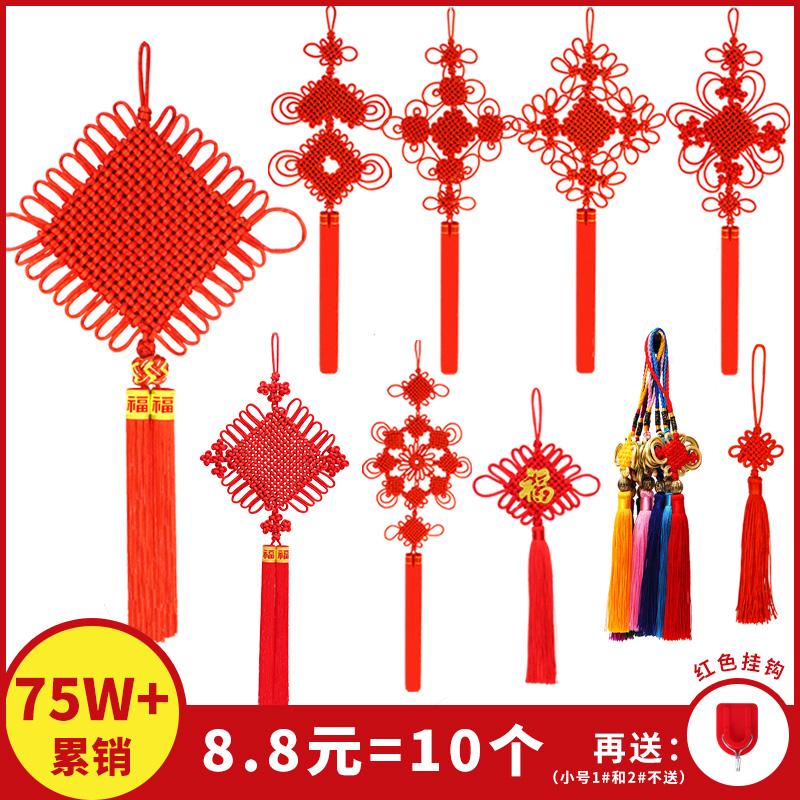 中国结挂件小号客厅大号红色中国节平安结同心结新年过年室内装饰