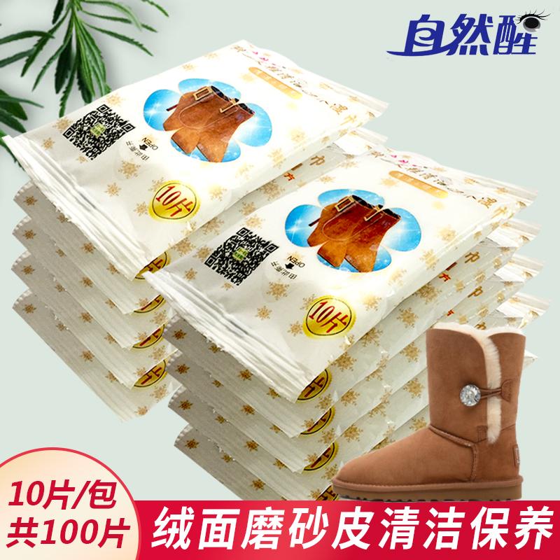 自然醒擦鞋湿巾100片10包翻毛磨砂皮保养反绒面鹿皮清洁护理湿巾