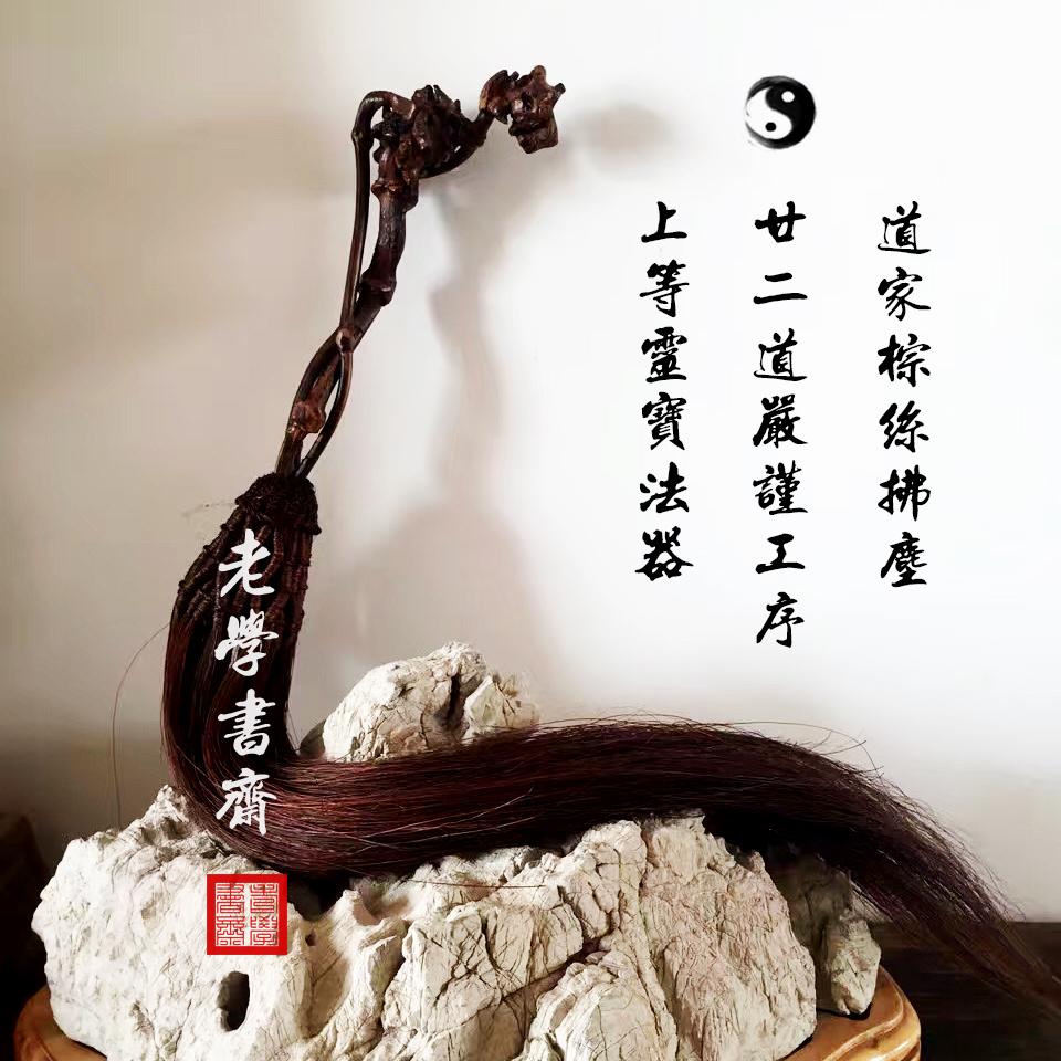 Коричневый шелковый венчик Буддизм Даосизм взбивать пыль каштановые волосы взбивать ладонь Tai Chi whisk облако показывать пельмени реализовать ручная работа вязанные