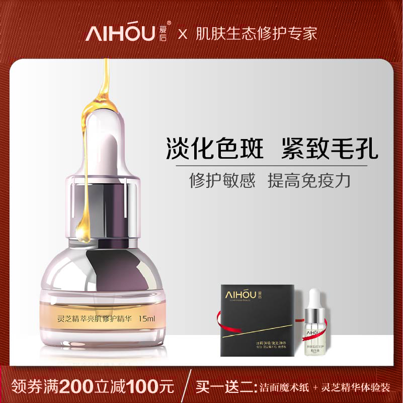 After love, small bottle of pregnant women speckle shrink pores essence to repair pores, dilute, stain, facial essence.
