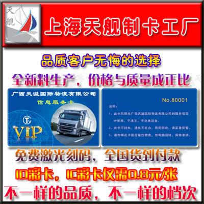 上海天舰制卡厂,IC卡人像卡1张起做,2天发货,如需加急立等可取