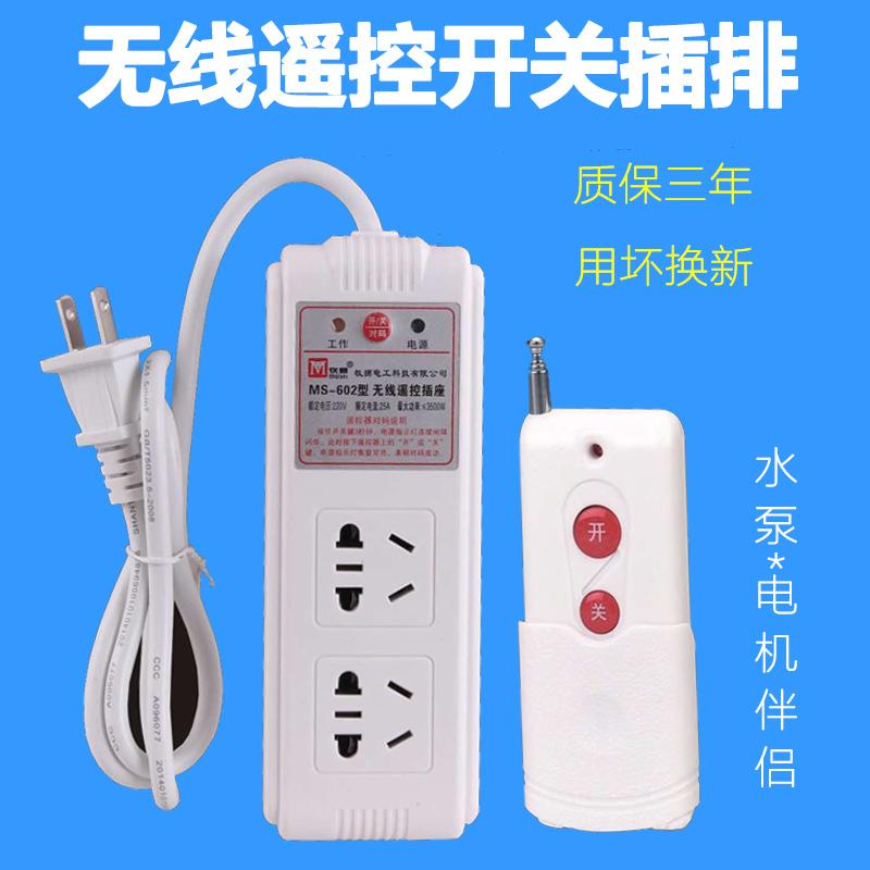 智能家用灯水泵遥控器电机单路穿墙远程控制插座220v无线遥控开关
