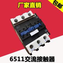 包郵正品長征交流接觸器380V交流6511接觸器全銀點交流接觸器