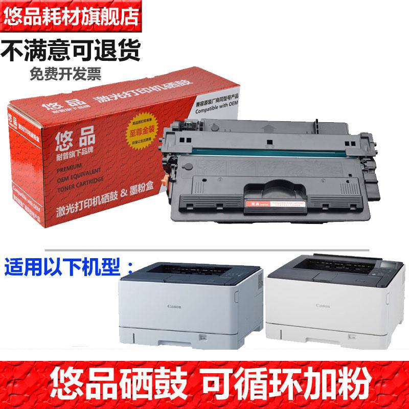 It is suitable for Canon lbp8780x lbp8750n lbp8100 A3 laser printer toner box crg333 cartridge