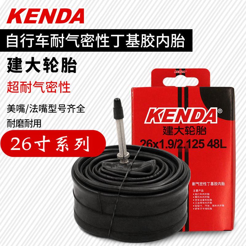 KENDA建大内胎 自行车山地车26寸1.95内胎加长气嘴美嘴法嘴内胎