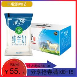 羊贝多纯羊奶山羊奶新鲜羊奶鲜奶成人儿童袋装奶整箱180ml*12袋