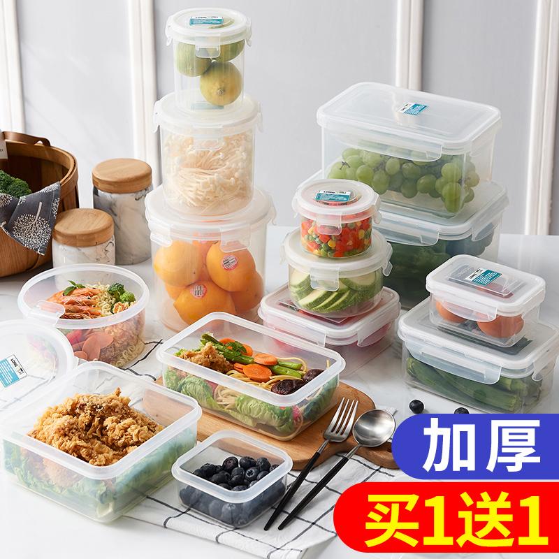 密封保鲜盒可微波炉加热冰箱专用上班族饭盒塑料水果便当碗食品级
